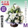 お供え用のアレンジメント仏花〈送料無料〉