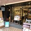 大阪天満宮と紅茶のパン