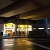【今週のうどん63】 いぶきうどん 吉祥寺店 (東京・吉祥寺) 釜玉うどん + サッポロ黒生