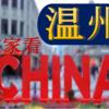 「中国のユダヤ」温州ってどんな街?経済発展の理由は?