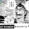 ファンディーノで株式投資型(エクイティ型)クラウドファンディングの第一号案件が登場。たった1日で1500万円の資金調達に成功か。