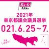 【街宣】れいわ新選組代表 山本太郎×都議選 杉並区 山名かなこ 2021年6月27日