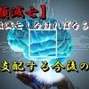 【人類滅亡】人類は滅亡しなければならない・・・AIが支配する地球の未来!