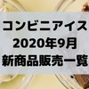 コンビニアイスの新商品、2020年9月発売日一覧!【コンオイジャ】