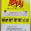 エバラ 夢肉プレゼントキャンペーン A賞(クローズド) 12/11〆