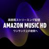 【特集】amazon music HDをレビュー!音質・料金・DAPへの導入方法・おすすめSIMなど、あらゆる疑問に答えます?[2019/10/05更新]