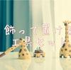 【クラファン】これはオシャレ。〜お部屋の見える場所に飾って置ける工具「キリンさんの精密ドライバーセット」〜
