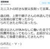 深田萌絵:フェミニストの好きな家父長制って言葉。20歳の時、上野千鶴子さんの本読んで自分も家父長制の家で育ったから 虐げられてきたと母に言ったら、
