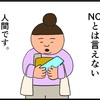 NOと言えない(断れない)~大人の発達障害 日出子の日常