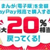 ebookjapanにて全ての電子書籍を15%OFF+最大50%還元で購入できる3日間!(第1日目:12月27日の攻略法)