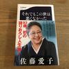 「それでもこの世は悪くなかった 著者 佐藤愛子」その2 キサマ、それでも男か!裸族の俺、マジ共感っす。