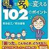 【教室の中の困ったを安心に変える102のポイント/菊池省三】