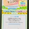 天満屋ストア×三幸製菓共同企画 商品券2000円分プレゼントキャンペーン 8/31〆
