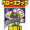 【ザップ】ベローズシリーズにオススメのフック「ベローズフック」発売!