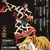 文楽 4月大阪公演『国性爺合戦』国立文楽劇場