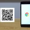 iPhoneでQRコードやバーコードを読むにはChromeアプリが便利!