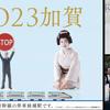 「金沢に全部持って行かれてくやしいです!!」石川県加賀市の嫉妬心が全開  新幹線誘致プロジェクト「東京2023加賀」発足へ
