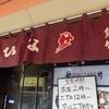 大ぶりで食べ応えありのハイレベルな焼き鳥がいたたける渋谷の「 鳥竹 総本店 」へいってきた!(居酒屋20軒目)