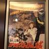 楽しい。 …でもこの映画に必要じゃない。:映画評「ルパン三世カリオストロの城MX4D」