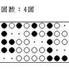 おしどり遊び問題(2)の解