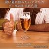 暑い夏に飲みたいアメリカビールおすすめ5選!