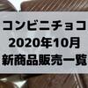 コンビニチョコの新商品、2020年10月発売日一覧!【コンオイジャ】
