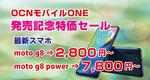 OCNモバイルONEセール moto g8が2800円~, moto g8 power 7800円~!