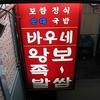 韓国の旅6日目