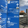 塩釜で海鮮丼を食べてからは、松島海岸まで片道遊覧船に乗って島々を堪能し、瑞巌寺へ行く