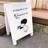 西荻窪スイーツ巡り①khanamで卵と乳製品を使わないお菓子を。