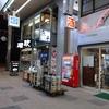 【スキー】極寒の北海道ー4(瑠玖)