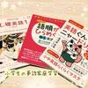 小3☆英語の家庭学習をゆる〜く開始。使用教材や今後の予定など。