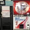 【自販機探訪】 中古タイヤ市場相模原店 神奈川県相模原市