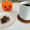久しぶりにカルディで購入した食品3点(ハロウィンかぼちゃ型ケースの菓子詰め合わせ、ココナッツチップス、多良間島の黒糖)について紹介