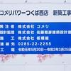 ✨『コメリPWパワー✴️メガホームセンター』本格着工✨6月24日追加更新