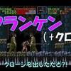 【SFC版悪魔城ドラキュラ】#8「トゲに横から当たって死ぬ」