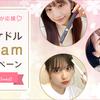 【Instagram懸賞】ビューティアイテム+ポケットドルツ