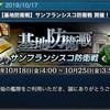 蒼焔の艦隊 〜18日から基地防衛が開始!〜