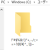 "Windowsの""デスクトップ""の様な、見た目のフォルダ名と実際のパス名が異なるフォルダを作るツール"