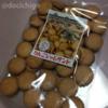 【頂き物】三祐製菓 りんごジャムサンド