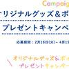 森永製菓ハイチュウ「五等分の花嫁∬」オリジナルグッズ&ボイスが当たる♪プレゼントキャンペーン