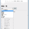 Visual Studio Express 2012 for Web でいってみる 16.ドロップダウンリストとPartialView