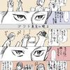 コミュ障、尾頭ヒロミさん/シンゴジラ、イマイチ派に補完漫画