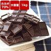 1位:【 訳あり カカオ70 1kg(500g×2袋)】送料無料 ハイカカオクーベルチュール チョコレートカカオ70% 手作り 業務用サイズ