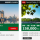 JAL欧州行きのプレエコ期間限定運賃15.8万円、ANA年末セールの期間限定運賃