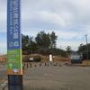 #011 散歩(3)松任海浜公園