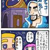 クラクラ【船で行く夜の村】4コママンガ④!Crash of clans Manga 4