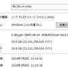 Hyper-VでLinuxゲストOSのVHD/VHDX容量を削減(ダイエット)