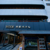からすま京都ホテルに泊まってみた。