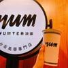 【台湾】日本にもあるかわいいドリンクスタンド!台茶美學専門店yum tea